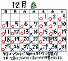 2016年 12月